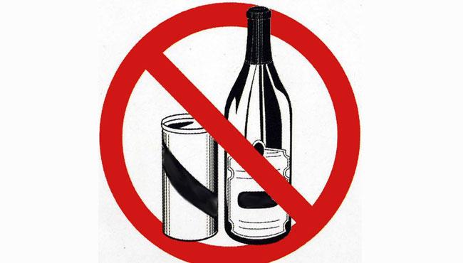 Запрет на употребление алкогольных напитковя
